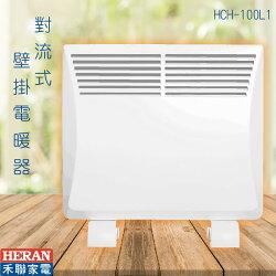 禾聯好幫手➤HCH-100L1 對流式壁掛電暖器 防潑水 浴室可用 可立可掛 電暖爐 暖爐 暖氣 家庭必備 生活家電