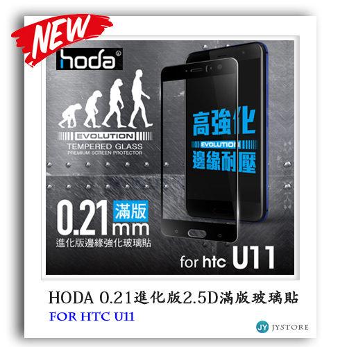 [滿3000,最高16%點數回饋] HODA好貼 for HTC U11 0.21mm 進化版 2.5D滿版 美國康寧玻璃鋼化玻璃貼 玻璃膜 螢幕保護貼 耐壓-黑