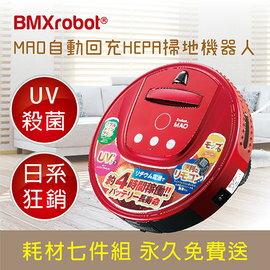 日本BMXrobotMAO自動回充HEPA掃地機器人(紅色)【迪特軍】
