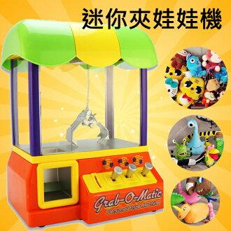 電動 聲光 桌上型 自注式趣味抓抓樂(附代幣) 迷你夾娃娃機 抓娃娃機 電動抓物機 迷你夾糖果機 桌遊 投幣機 聚會遊戲