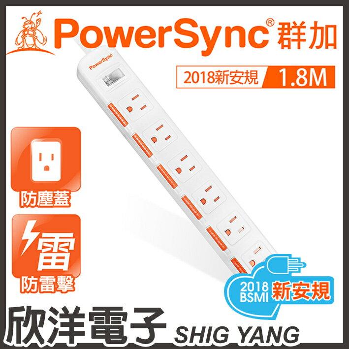 ※ 欣洋電子 ※ 群加科技 2018年最新安規款 一開六插滑蓋防塵防雷擊延長線/1.8M (TPS316DN9018) PowerSync包爾星克
