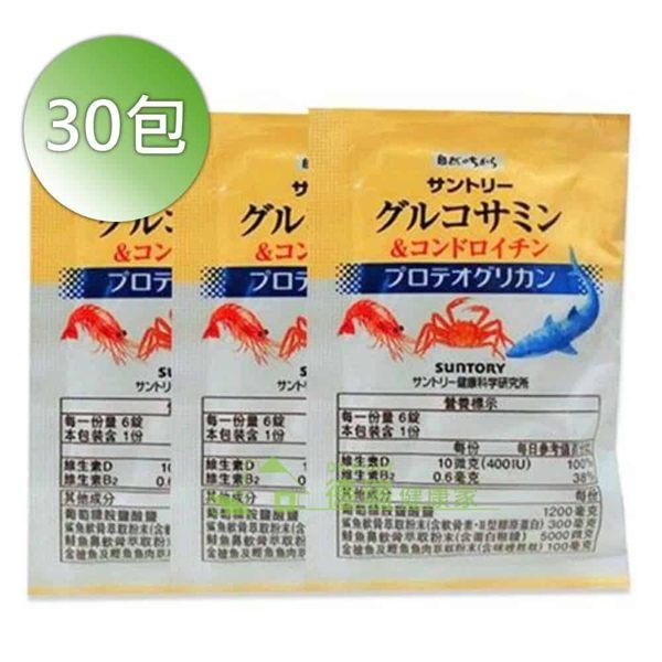 SUNTORY 三得利 固力伸 葡萄糖胺+鯊魚軟骨 隨身包 30入 / 組◆德瑞健康家◆ 0
