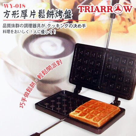 三箭牌 方形厚片鬆餅烤盤WY-018 烤盤 模具 鬆餅烤盤 烘培器具 DIY【N600037】