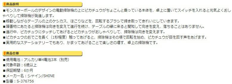 日本SHINE 寶可夢 神奇寶貝 皮卡丘 桌上型 吸塵器 -日本必買 日本樂天代購(6911) 3