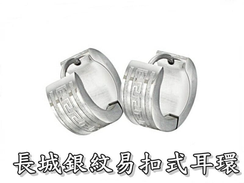 《316小舖》【S46】(優質精鋼耳環-長城銀紋易扣式耳環-單邊價 /防水飾品/女生禮物/送禮首選/流行飾品)