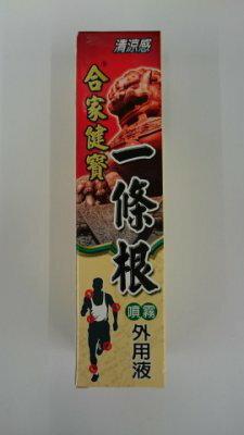 專品藥局 合家健寶 金門一條根噴霧外用液 120ML (台灣名產,台灣藥廠製造)