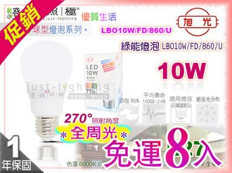 【旭光】E27 LED球泡 LED燈泡.10W-60W 270°全周光 全電壓 8支免運【燈峰照極my買燈】