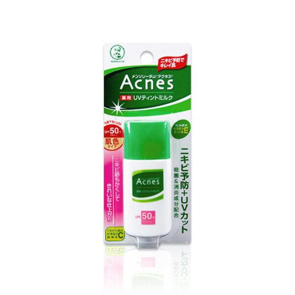 日本 Acnes 曼秀雷敦 防曬潤色隔離乳