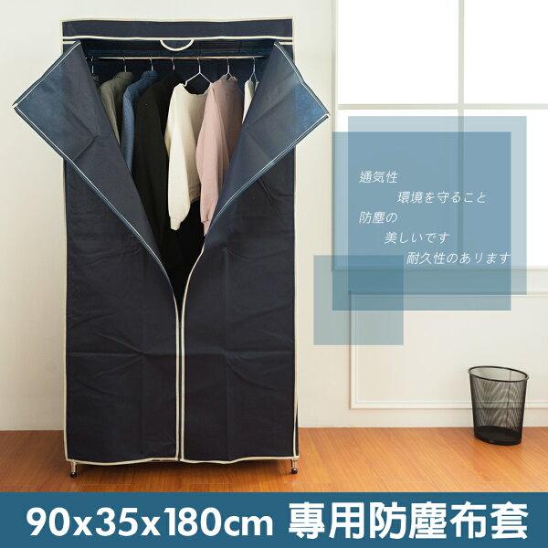 【dayneeds】【配件類】90x35x180公分專用防塵布套-深藍