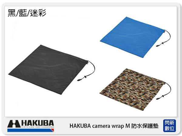 HAKUBAcamerawrapM防水保護墊(黑藍迷彩)