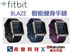 Fitbit Blaze (L號)  智能健身手錶 (黑 / 藍 ) 加送經典錶帶  台灣群光公司貨