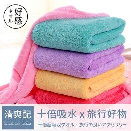 吸水珊瑚絨大浴巾 毛巾 熱銷 萬條 民宿指定 柔軟 Pure One