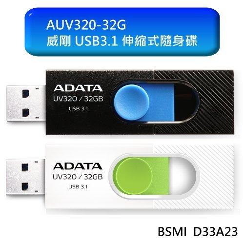 威剛 隨身碟 【AUV320-32G】 UV320 32GB 無蓋式 伸縮式 設計 USB 3.1 高速傳輸 新風尚潮流