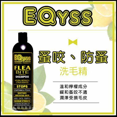 +貓狗樂園+ EQyss【Flea Bite。蚤咬(防蚤)洗毛精。473ml】800元 - 限時優惠好康折扣