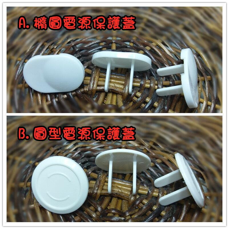 電源插座保護蓋(10入) / 2腳 防觸電 安全插座插頭插孔 電源保護蓋 嬰兒 寶寶 幼兒 居家安全 防護用品