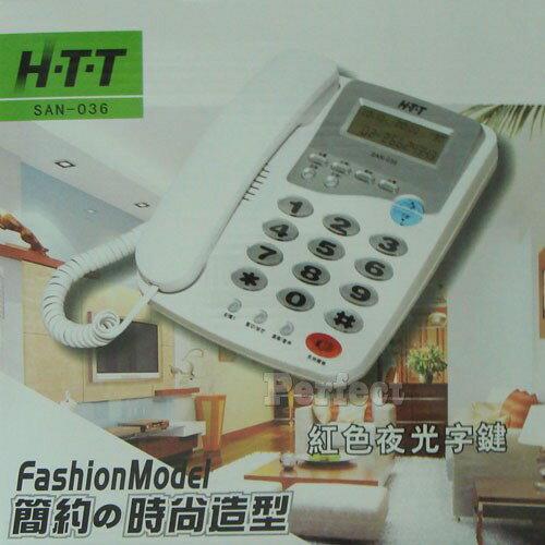 【新幹線】來電顯示有線電話 SAN-036    **免運費**
