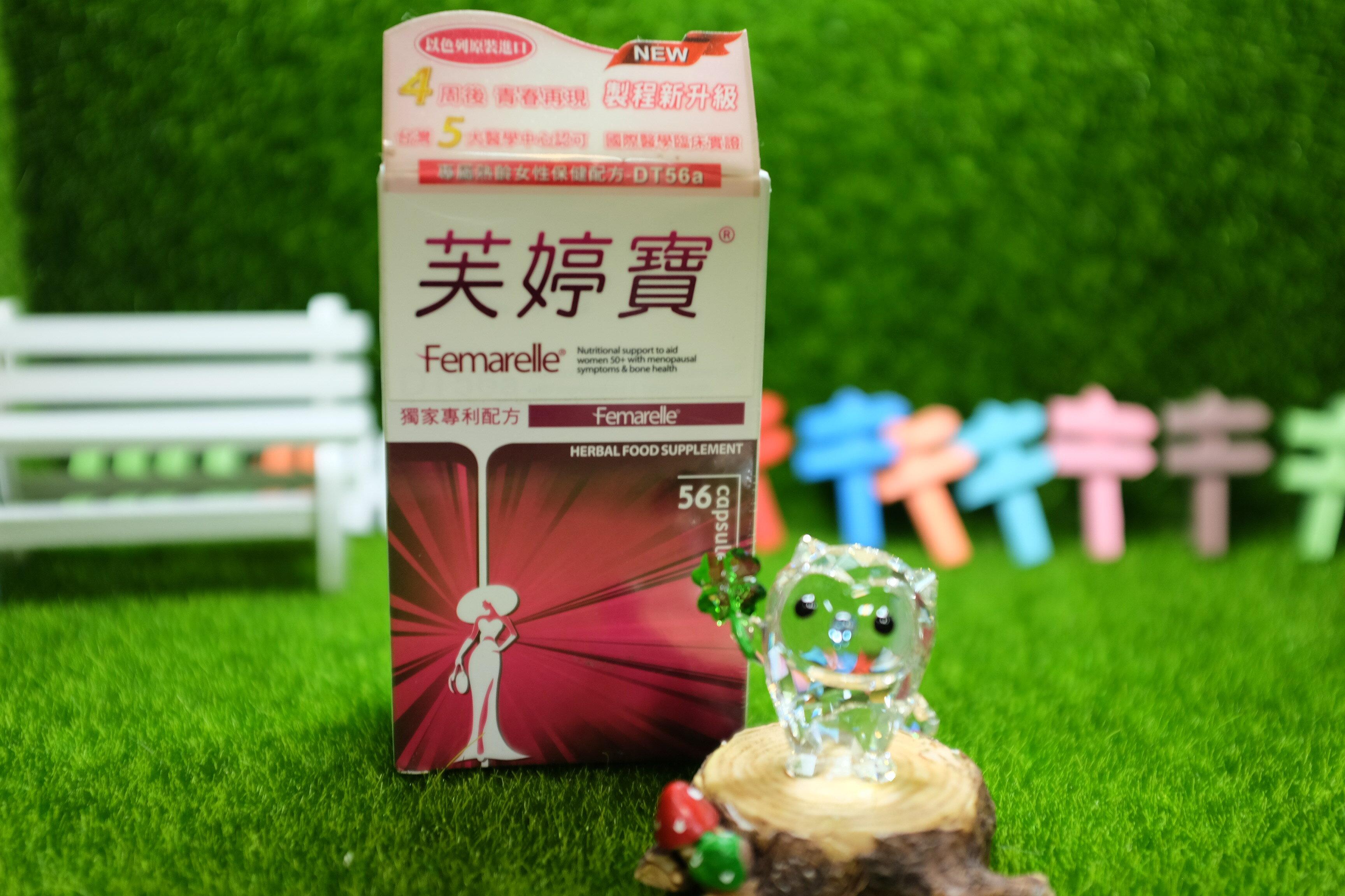 台灣公司貨#芙婷寶 膠囊 56顆#(植物複方保健食品 Femarelle另售芙嘉寶)