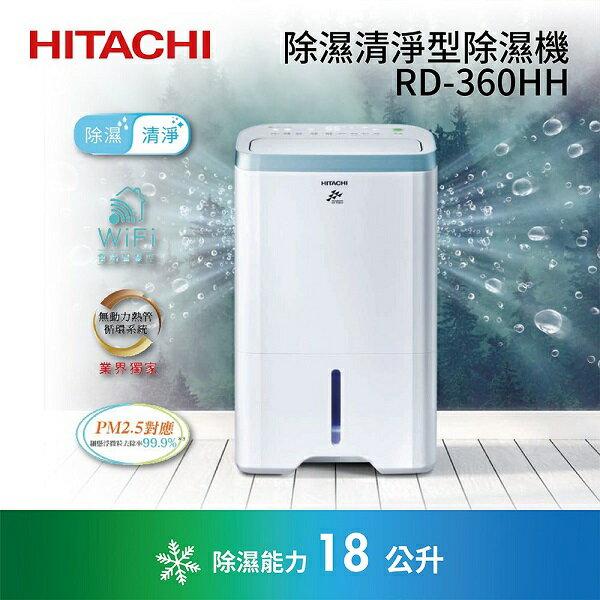 HITACHI日立 18公升清淨型除濕機 RD-360HH