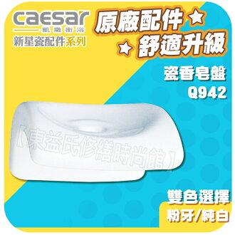 【東益氏】凱撒精品衛浴 Q942 時尚香皂盤 肥皂架 香皂架 另售給皂機 烘手機 置物架 ST衣架 化妝鏡