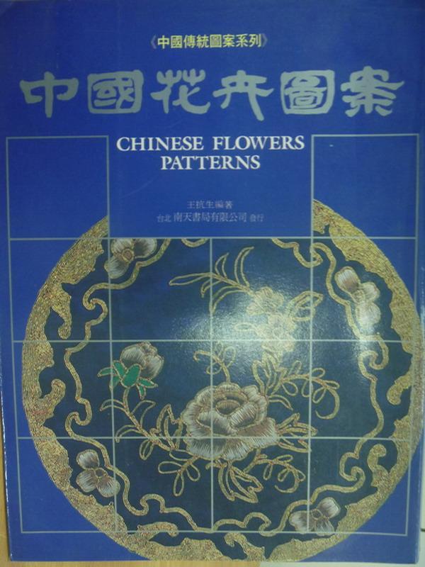 ~書寶 書T5/藝術_ZIG~中國花卉圖案_1988年_ 320