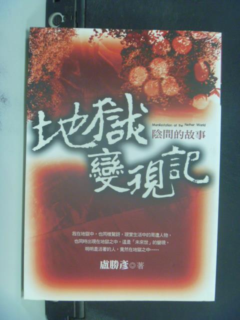 【書寶二手書T5/宗教_ICT】地獄變現記_盧勝彥