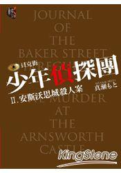 貝克街少年偵探團 II.安斯沃思城殺人案