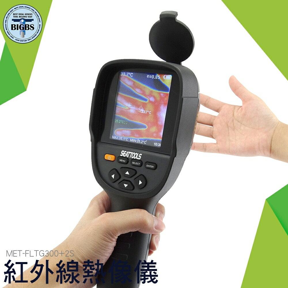 利器五金 紅外線熱像夜視鏡 熱像儀 電氣 與 機械 監測 領域 漏水 寵物 FLTG300+2S