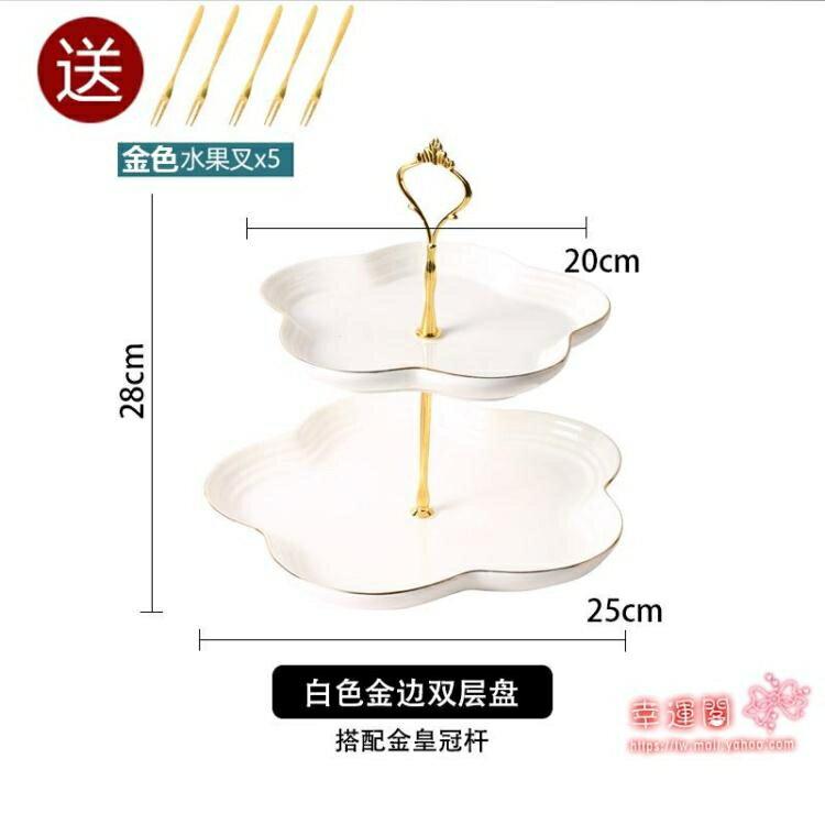 零食盤 輕奢陶瓷水果盤歐式三層點心盤蛋糕甜品臺多層糕點客廳糖果托盤架