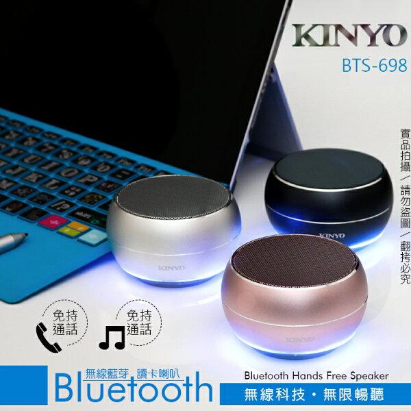 KINYO耐嘉BTS-698無線藍牙讀卡喇叭藍芽Bluetooth插卡式音箱音響免持通話音樂播放便攜揚聲器無線喇叭