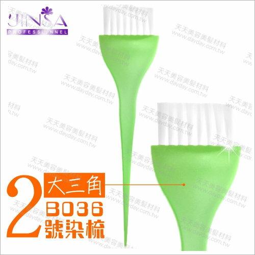 <br/><br/> JINSA(B036)綠色染梳-單支(2號大三角) [56214]另售染碗圍巾手套<br/><br/>