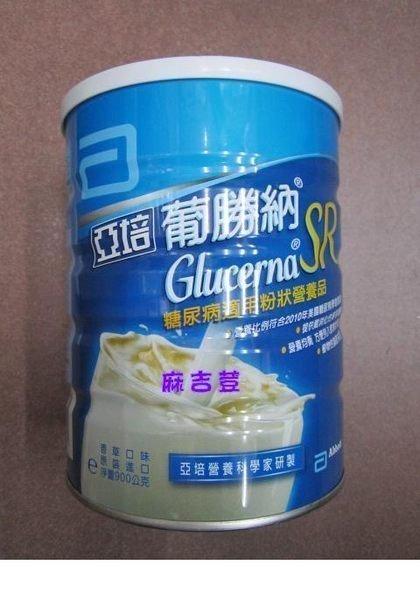 亞培葡勝納奶粉 糖尿病適用粉狀營養品 香草口味850g 低GI營養品(GI值30)