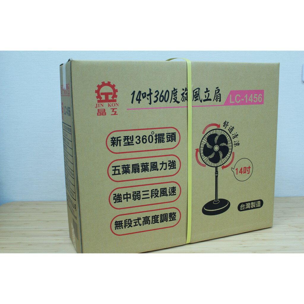 [免運費]晶工牌14吋360轉超靜音循環涼風扇 LC-1456 循環扇 電風扇 涼風扇 360度電扇 旋轉風扇 台灣製 1