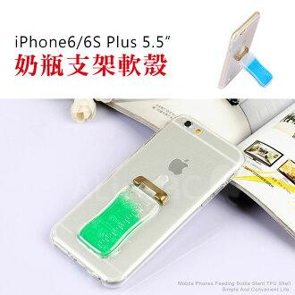 iPhone 6 / 6S Plus 奶瓶支架軟殼 保護殼 【C-I6-P43】 手機殼 背蓋 立架 5.5吋 Alice3C