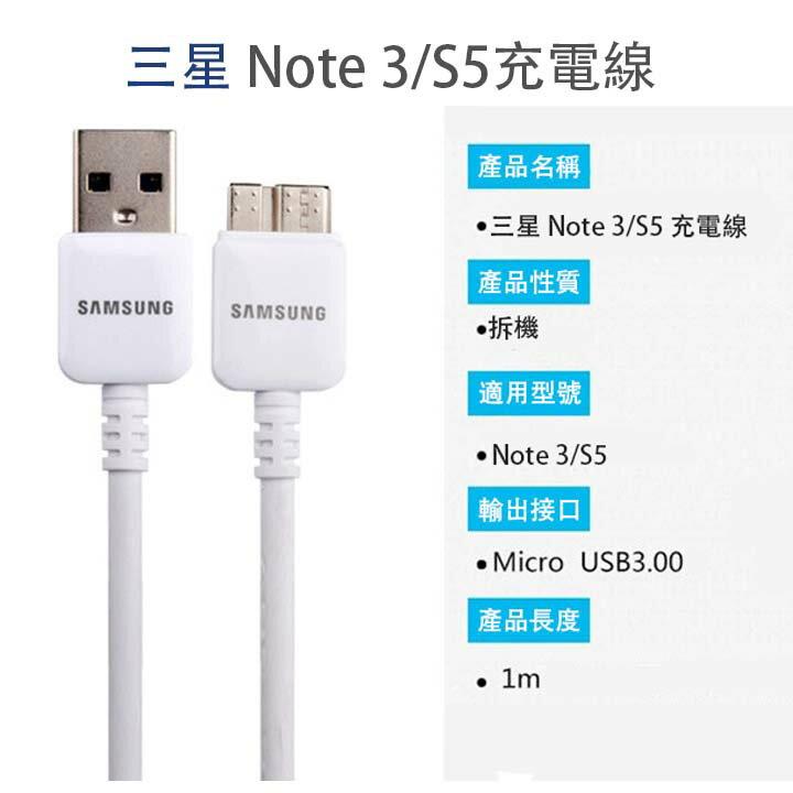 三星原廠 Note 3/S5 充電線 傳輸線 裸裝 Micro Usb 3.0