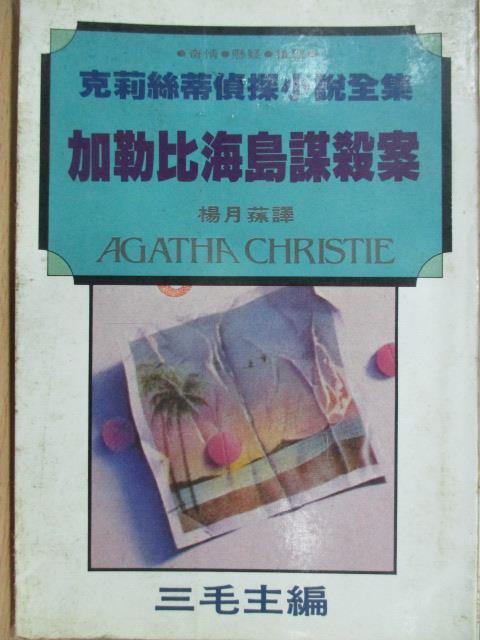 【書寶二手書T1/一般小說_MAC】加勒比海島謀殺案_克莉絲蒂偵探小說全集