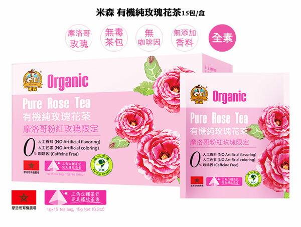 青荷 米森 有機純玫瑰花茶 1g x15包/盒
