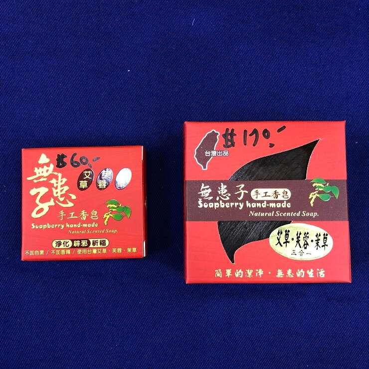 台灣製 無患子艾草芙蓉抹草 手工香皂 無色素無香精肥皂 淨化避邪祈福