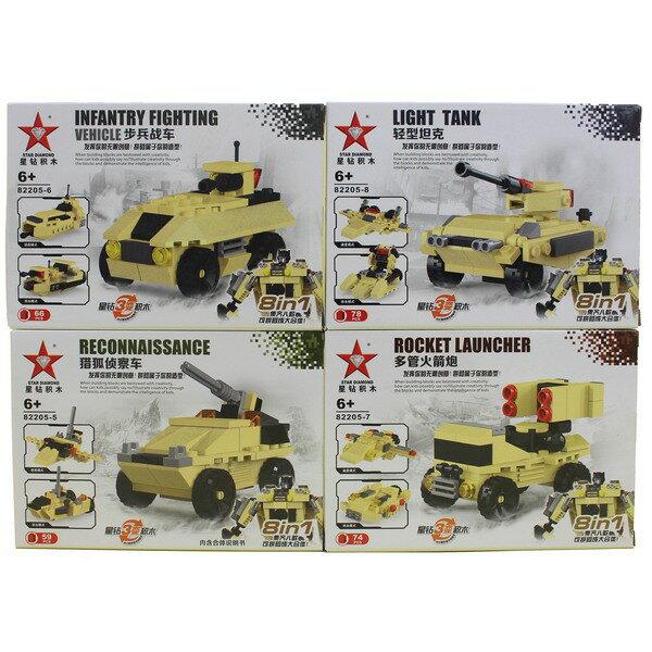 星鑽積木 82205-1~8 軍事 變形機器人積木(有8款)/一款入{促100}~XF4810