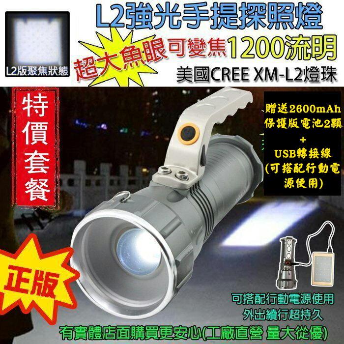 興雲網購【27056-137 超大魚眼可變焦L2強光手電筒】 工作燈 手電筒 (贈2600mAh電池保護版 +直充)