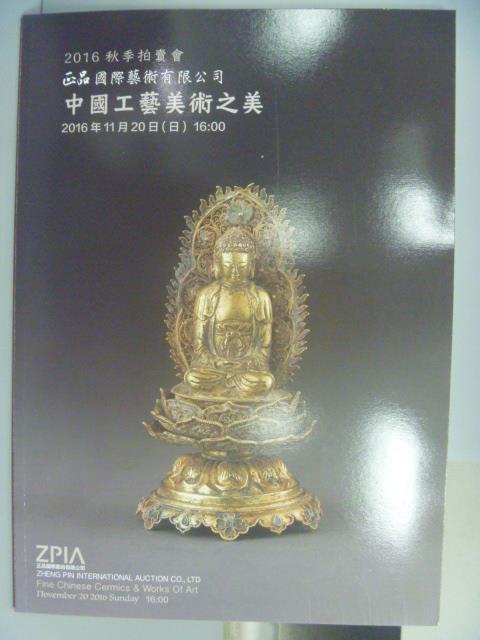 ~書寶 書T2/收藏_PCS~ZPIA正品國際2016 拍賣會_中國工藝美術之美_2016