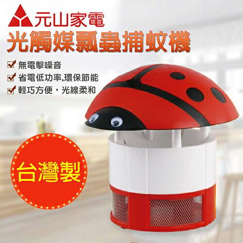 【元山】捕蚊瓢蟲光觸媒環保滅蚊器/捕蚊燈 YS-309MK