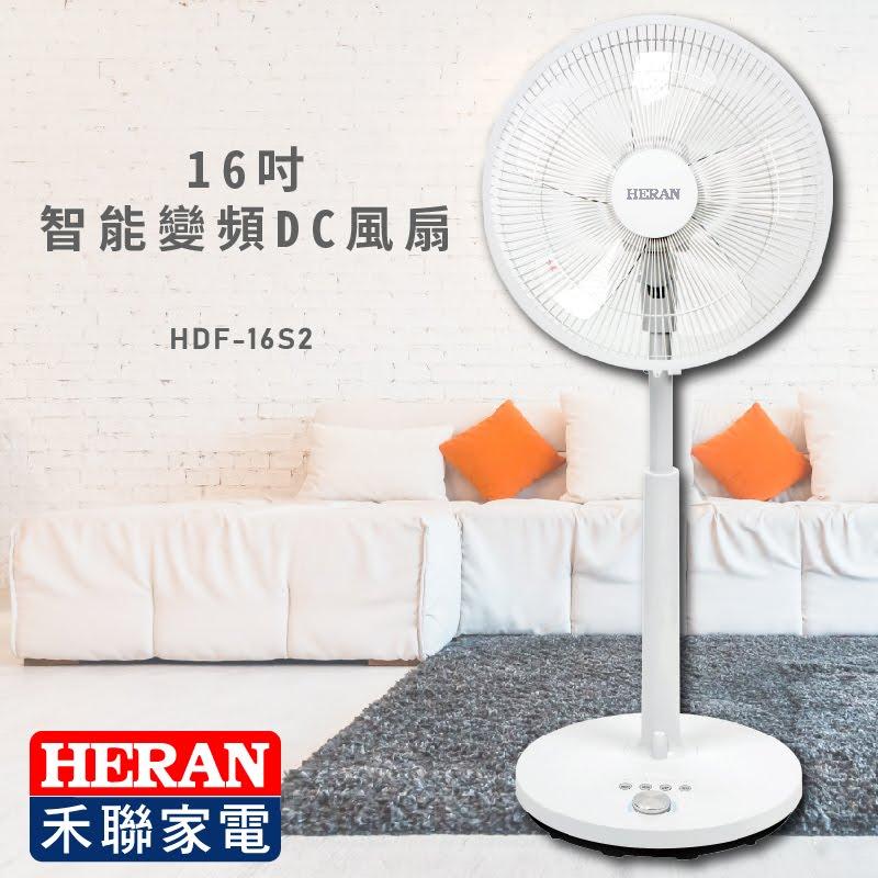 智能一夏~【禾聯HERAN】HDF-16S2 智能變頻DC風扇 電扇 電風扇 省電 變頻 遠端遙控 12段風速 生活家電