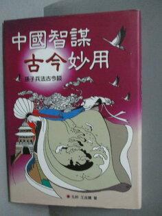 【書寶二手書T1/軍事_MMB】中國智謀古今妙用[4]孫子兵法古今談_孔幹、王金寶