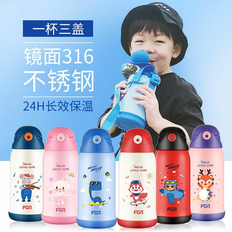 富光FGA三蓋兒童保溫杯帶吸管兩用幼兒園