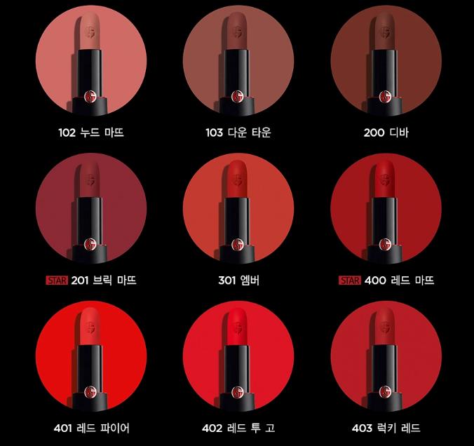 GIORGIO ARMANI亞曼尼奢華訂製柔霧唇膏Rouge D'Armani Matte Lipstick 2