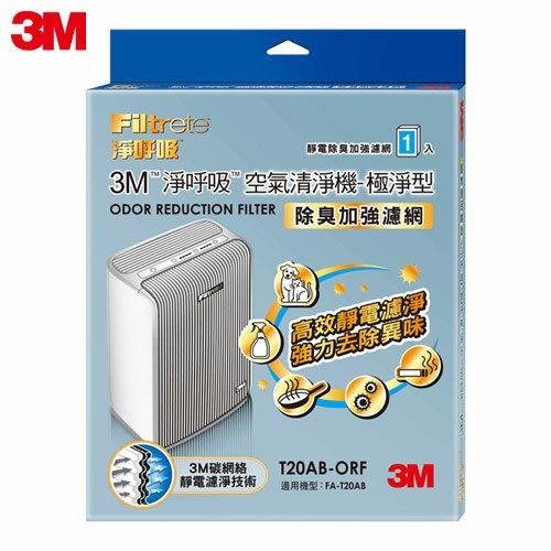 3M淨呼吸空氣清淨機-極淨型10坪專用濾網(除臭加強濾網)T20AB-ORF