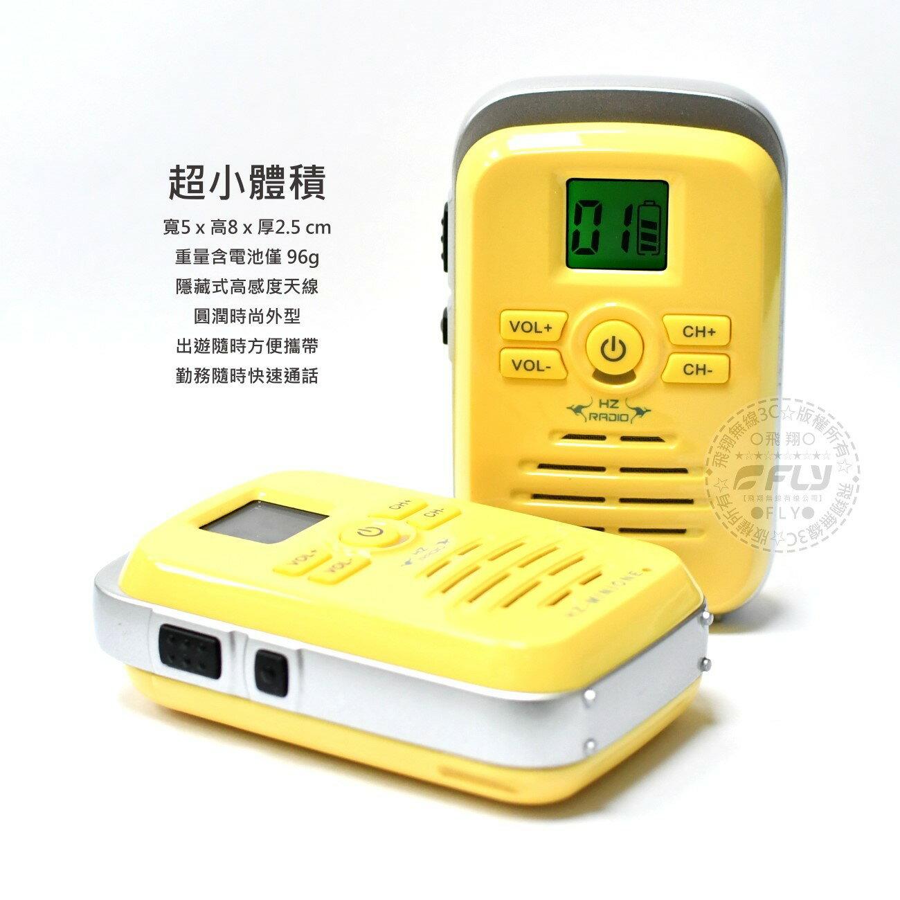 《飛翔無線3C》HZ RADIO HZ-MINI ONE 無線電超迷你手持對講機 一對盒裝│公司貨│2支 餐廳活動通話