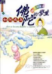 如何成為佛陀的學生《皈依與受戒》
