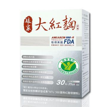 娘家大紅麴30粒盒◆德瑞健康家◆