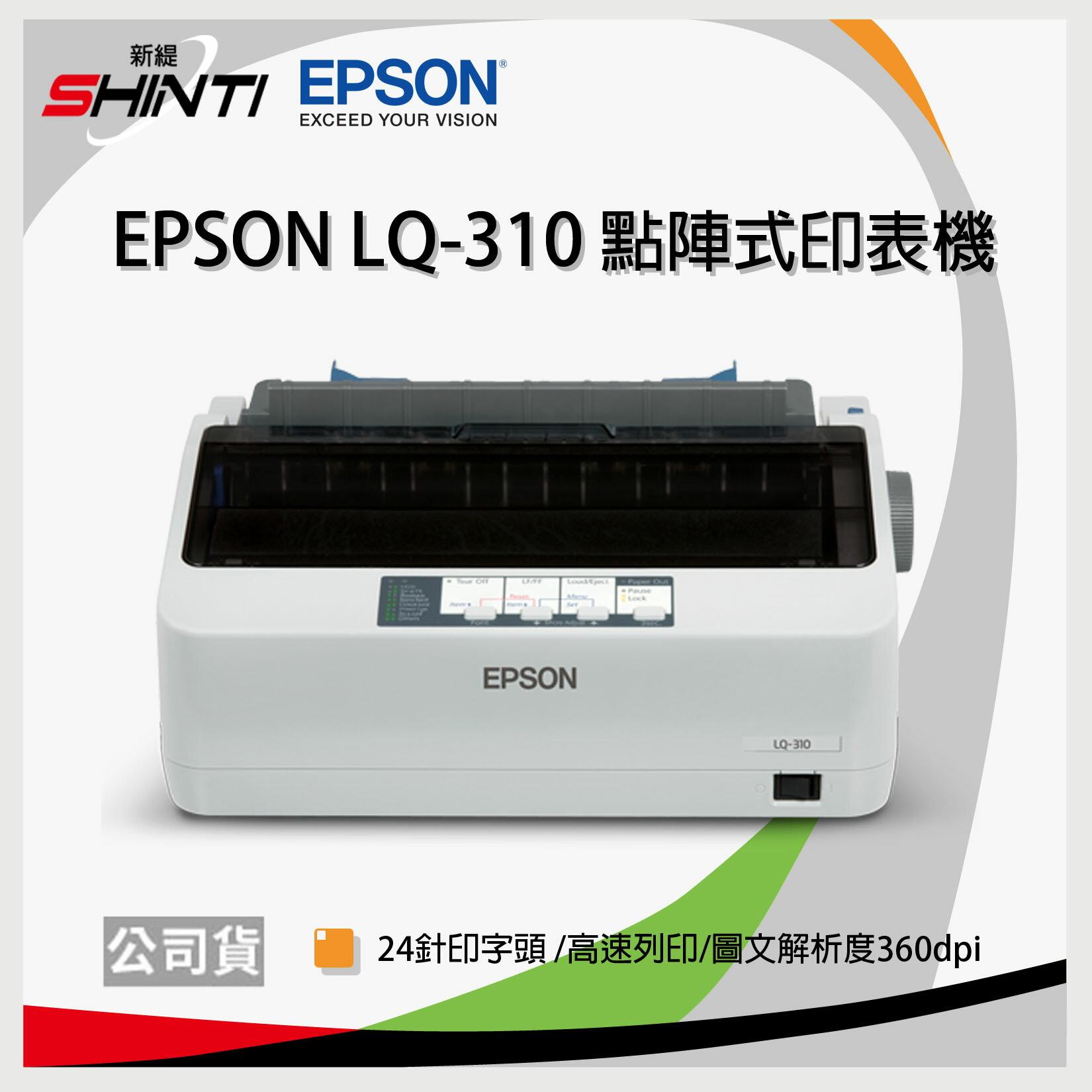 【免運】EPSON LQ-310 24針 點矩陣印表機